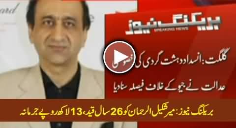 Breaking News: Mir Shakeel ur Rehman Sentenced to 26 Years Imprisonment in Blasphemy Case