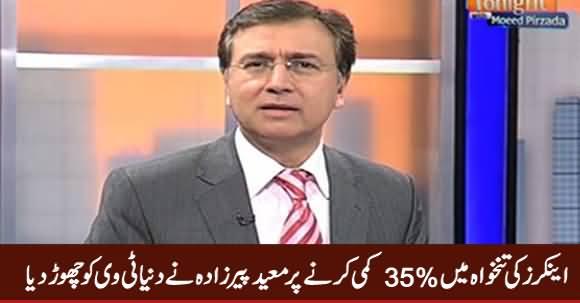 Breaking News: Moeed Pirzada Quits Dunya News Following Big Pay Cut