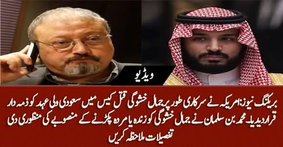Breaking News - Mohammad Bin Salman Approved Operation To 'Capture or Kill' Jamal Khashoggi - US Report Reveals