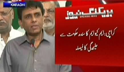 Breaking News: MQM Announced To Apart From Sindh Government - MQM Complete Press Conference