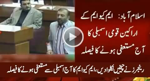 Breaking News: MQM Announces To Resign From National Assembly Today