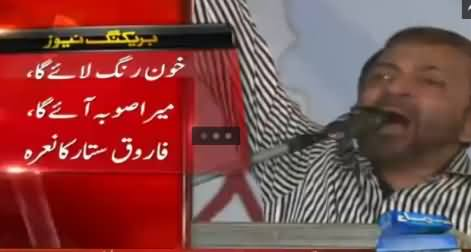 Breaking News: MQM Demands Separate Province & Announces To Start Movement