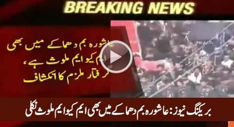 Breaking News: MQM Involved in Ashura Bomb Blasts, It Was Planned At Nine Zero