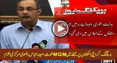 Breaking News: MQM Involved in Cracker Attacks on Schools, Haider Abbas Rizvi Master Mind