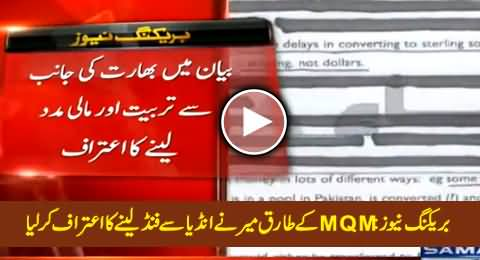 Breaking News: MQM Leader Tariq Mir Confessed Receiving Funds & Training From India