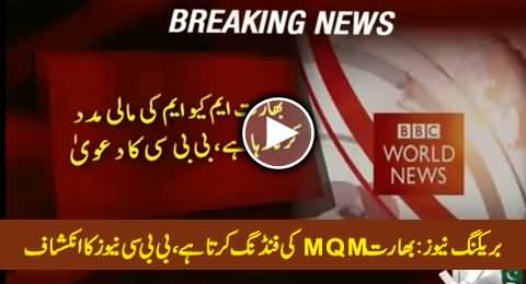 Breaking News: MQM Leaders Confessed MQM Received Indian Funding - BBC News