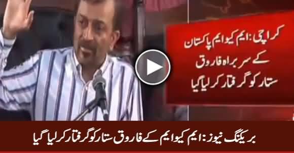Breaking News: MQM Pakistan Leader Farooq Sattar Arrested in Karachi
