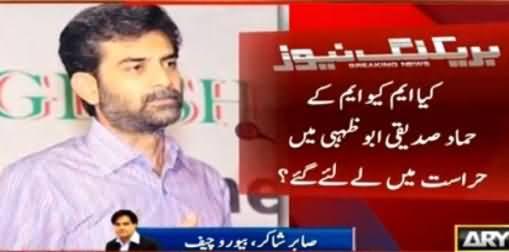 Breaking News: MQM's Hammad Siddiqui Arrested In Dubai, Soon Will Be Send To Pakistan