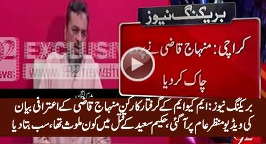 Breaking News: MQM's Minhaj Qazi First Conffesional Video Statement