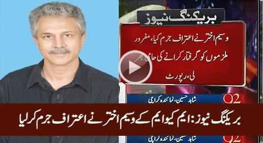 Breaking News: MQM's Waseem Akhtar Confessed His Crimes
