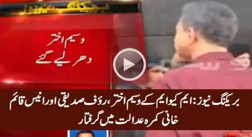 Breaking News: MQM's Waseem AKhtar, Rauf Siddiqui & Anees Qaim Khani Arrested