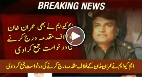 Breaking News – MQM Submits Application To Register FIR Against Imran Khan