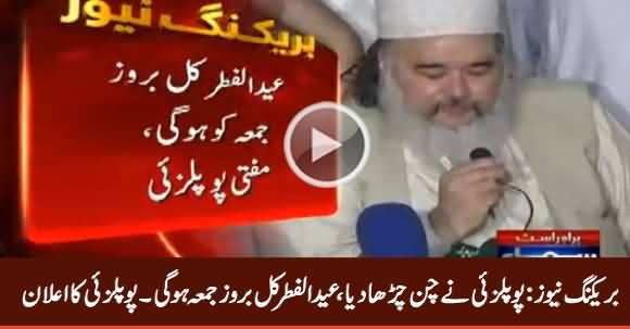 Breaking News: Mufti Popalzai Announced Eid-ul-Fitr on Friday (Tomorrow)