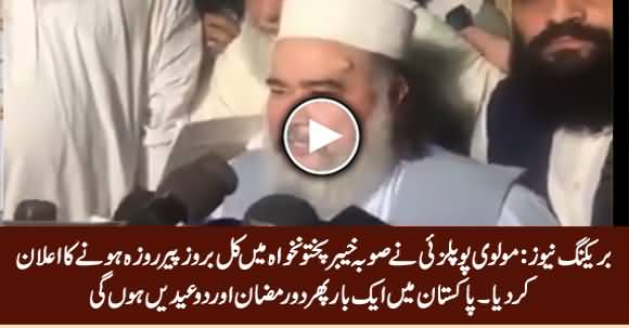 Breaking News: Mufti Popalzai Announced That Moon Sighted And Tomorrow Will Be First Ramzan