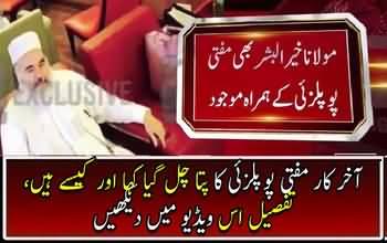 Breaking News:- Mufti Popalzai Found Where Is He? watch the video