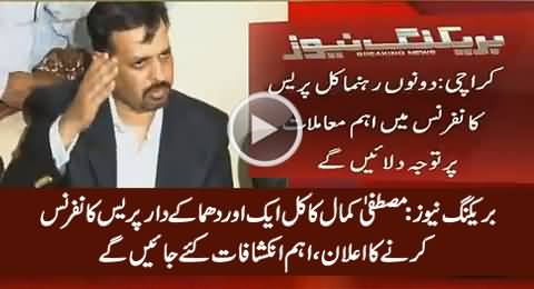 Breaking News: Mustafa Kamal Going To Do Another Blasting Press Conference Tomorrow