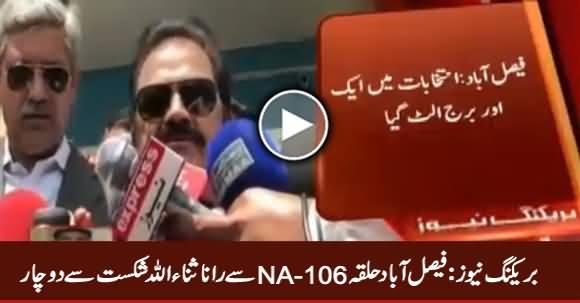 Breaking News: NA-106: Rana Sanaullah Loses From Faislabad