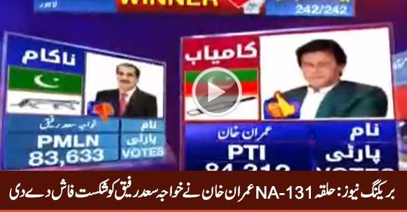 Breaking News: NA-131, Lahore: Imran Khan Defeats Khawaja Saad Rafique