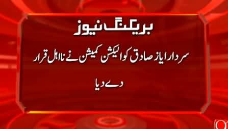 Breaking News: NA Membership of Ayaz Sadiq Cancelled by Election Commission
