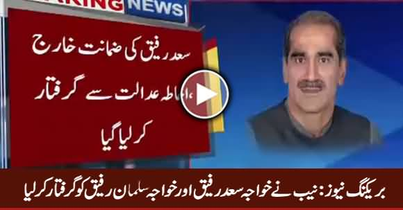 Breaking News: NAB Arrests Khawaja Saad Rafique And Khawaja Salman Rafique