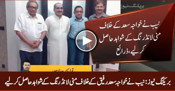 Breaking News: NAB Gets Money Laundering Evidence Against Khawaja Saad Rafique