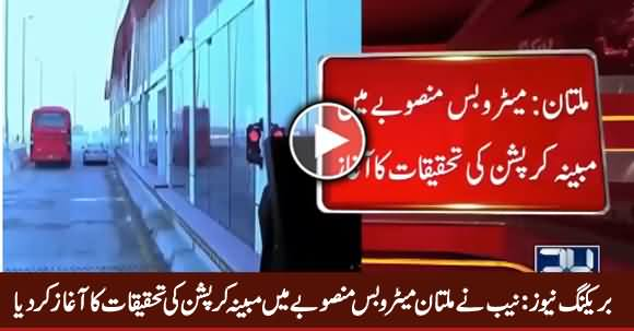 Breaking News: NAB Starts Investigation in Alleged Corruption in Multan Metro Bus Project