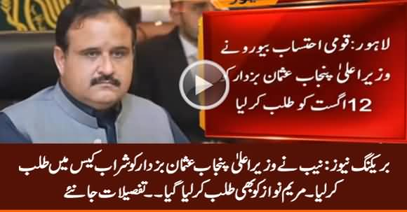 Breaking News: NAB Summons CM Punjab Usman Buzdar And Maryam Nawaz