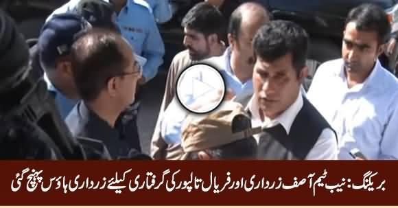 Breaking News: NAB Team Arrives Zardari House To Arrest Asif Zardari & Faryal Talpur