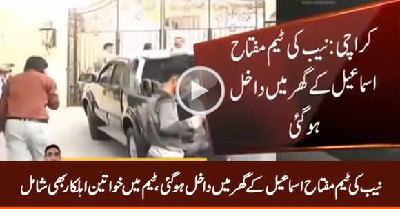 Breaking News: NAB Team Enters Miftah Ismail's Home To Arrest Him