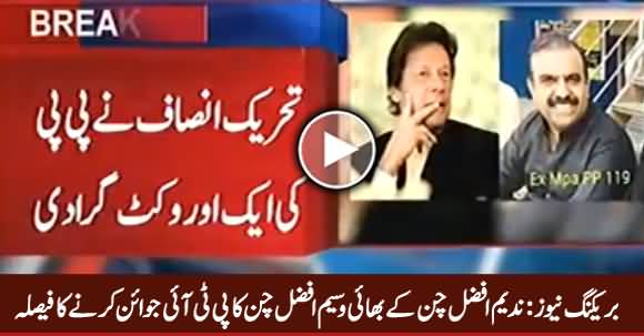 Breaking News: Nadeem Afzal Chan's Brother Waseem Afzal Chan Joins PTI
