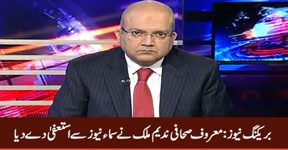 Breaking News: Nadeem Malik Resigned From Samaa News