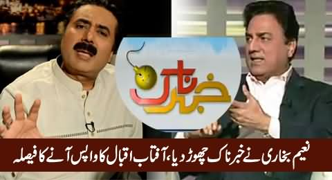 Breaking News: Naeem Bokhari Left Khabarnaak, Aftab Iqbal Returning Back