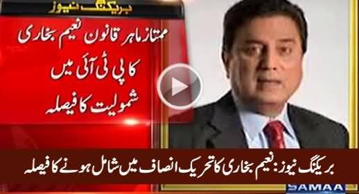 Breaking News: Naeem Bukhari Decides To Join Pakistan Tehreek e Insaf