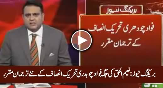 Breaking News: Naeem ul Haq Removed, Fawad Chaudhry Appointed As PTI's New Spokesperson