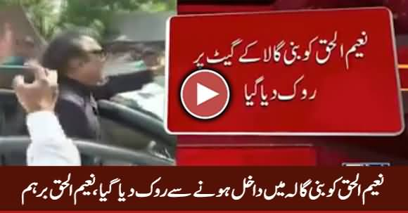 Breaking News: Naeem ul Haq Stopped From Entering Bani Gala
