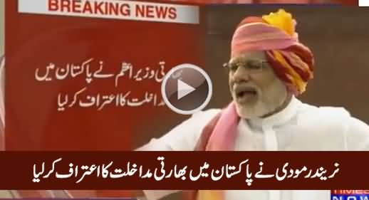 Breaking News: Narendra Modi Accepts Indian Interference in Pakistan
