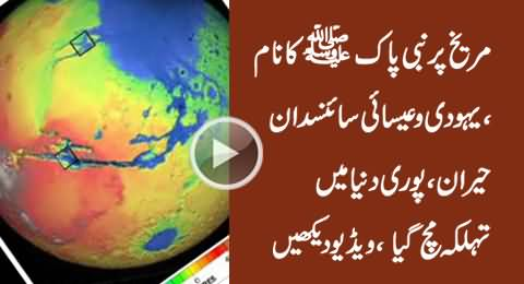 Breaking News NASA: Name Of Prophet Mohammed Found on Mars, Miracle of Islam