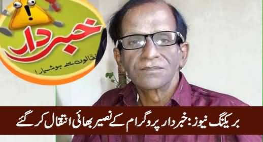 Breaking News: Naseer Bhai of Khabardar Passed Away