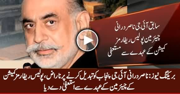 Breaking News: Nasir Durrani Resigns As Protest on The Removal of IG Punjab