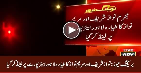 Breaking News: Nawaz Sharif And Maryam Nawaz Plane Landed At Lahore Airport