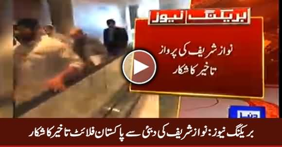 Breaking News: Nawaz Sharif And Maryam Nawaz's Flight to Pakistan Delayed