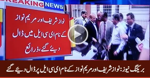 Breaking News: Nawaz Sharif and Maryam Nawaz's Names on ECL