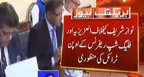 Breaking News: Nawaz Sharif And Maryam Nawaz Will Be Trialed Openly