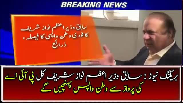 Breaking News : Nawaz Sharif Comming Back to Pakistan Tomorrow