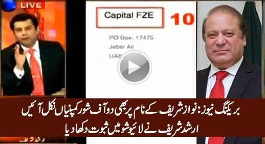 Breaking News: Nawaz Sharif Has Two Off-Shore Companies, Arshad Sharif Shows Proof
