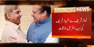 Breaking News: Nawaz Sharif Meets Shahbaz Sharif in NAB Office Lahore