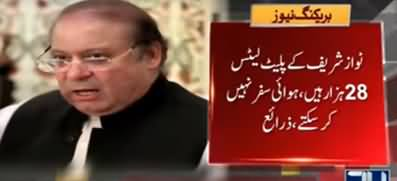 Breaking News: Nawaz Sharif Not Allowed To Travel Abroad