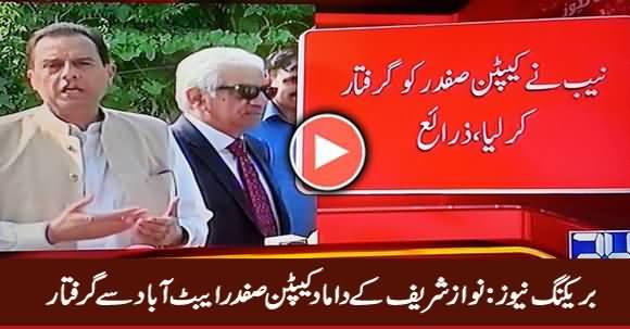 Breaking News: Nawaz Sharif's Son-In-Law Captain (R) Safdar Arrested