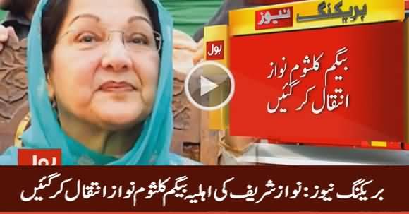 Breaking News: Nawaz Sharif's Wife Begum Kalsoom Nawaz Passed Away