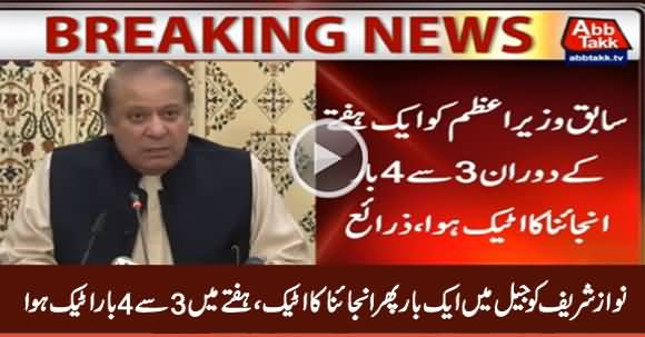 Breaking News: Nawaz Sharif Suffers Another Angina Attack in Jail